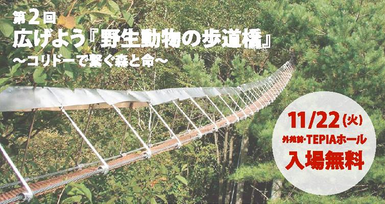第2回広げよう『野生動物の歩道橋』