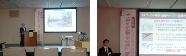 symposium2014april - 一般社団法人アニマルパスウェイと野生生物の会|Animal Pathway & Wildlife Association