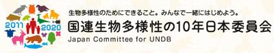 国連生物多様性の10年日本委員会|アニマルパスウェイと野生生物の会