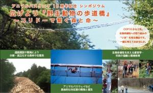 アニマルパスウエイ10周年記念シンポジウム「広げよう野生動物の歩道橋」 アニマルパスウェイと野生生物の会