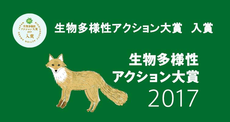 ☆生物多様性アクション大賞2017年 入賞