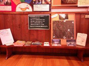 キープ協会清泉寮やまねミュージアムでのアニマルパスウェイ展示