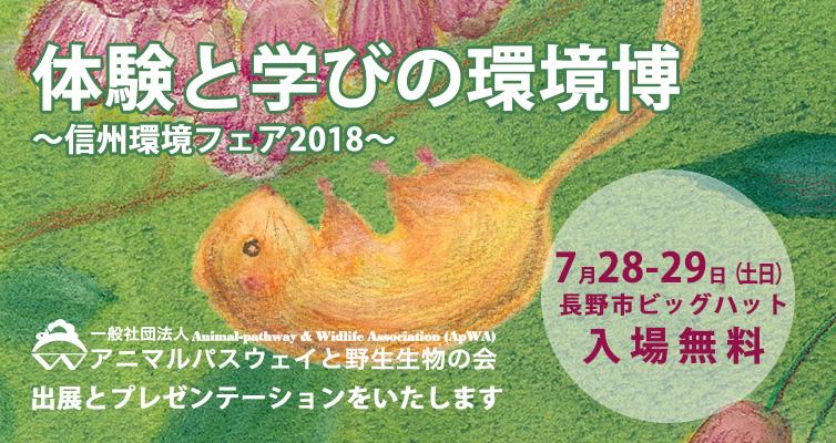 ☆体験と学びの環境博~信州環境フェア2018~