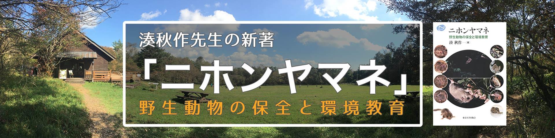 Animal-pathway & Wildlife Association